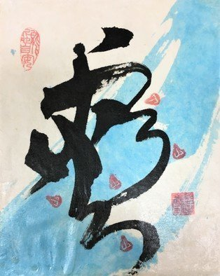 Kichung Lizee; Fire And Water Series 2, 2020, Original Calligraphy, 10 x 10 inches. Artwork description: 241 Expressive Eastern calligraphic brush work...