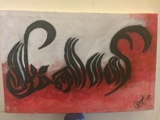 Laraib Yousaf; islamic, 2017, Original Calligraphy, 11 x 17 inches. Artwork description: 241 islam...
