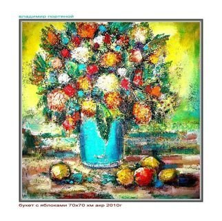 Vladimir Portyanoy; A Bouquet With Apples, 2010, Original Painting Oil, 70 x 70 cm.