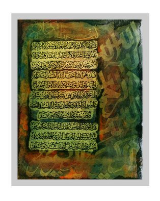 Jamshed Aziz: 'oneness', 2007 Calligraphy, Conceptual.  Say: He is Allah, the One and Only! Allah, the Eternal, Absolute; He begetteth not nor is He begotten. And there is none like unto Him ...