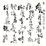 Chinese Calligraphy By Xianzhong Guo