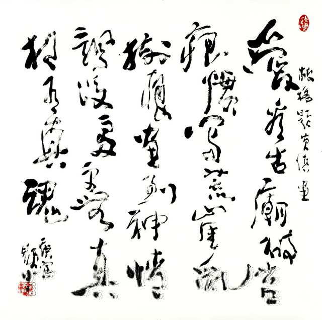 Xianzhong Guo  'Chinese Calligraphy', created in 2010, Original Paper.