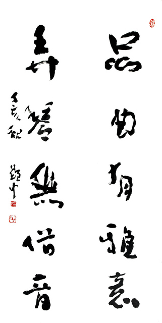 Xianzhong Guo  'Chinese Calligraphy', created in 2011, Original Paper.