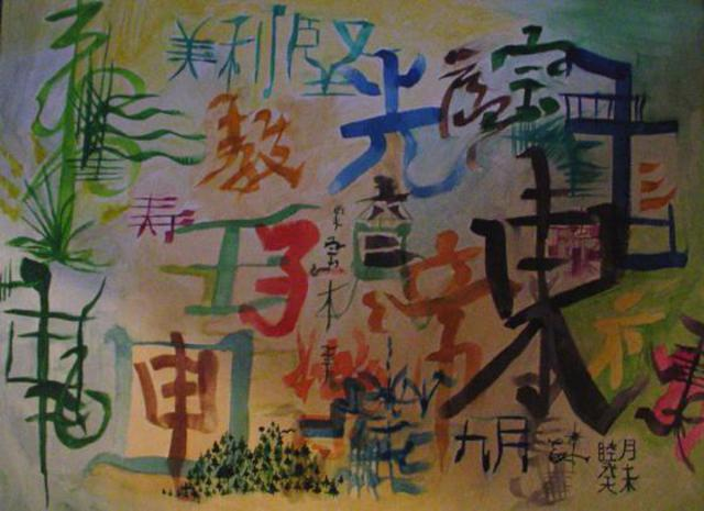 Eve Co  'Chinese Calligraphy', created in 2003, Original Painting Oil.