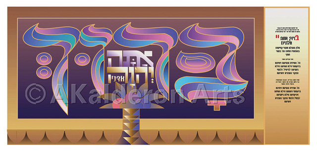 Asher Kalderon  'Passover Haggadah Artistic Book', created in 2008, Original Painting Other.