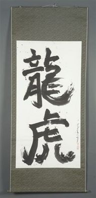 Kichung Lizee Artwork Dragon and Tiger, 2004 Calligraphy, Buddhism