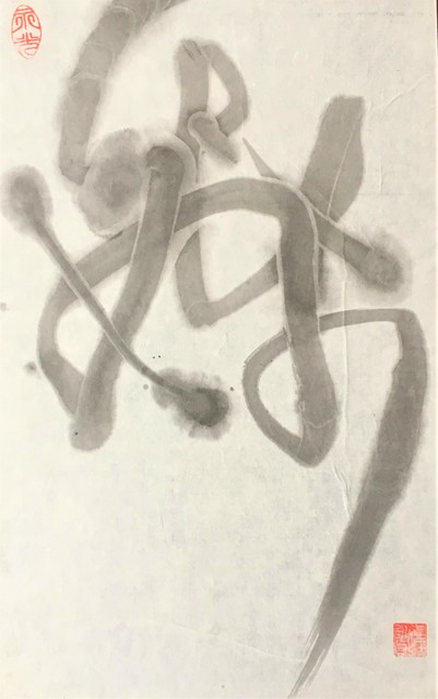 Kichung Lizee  'Calligraphic Dance', created in 2020, Original Paper.